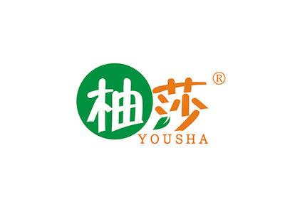 柚莎,YOUSHA商标
