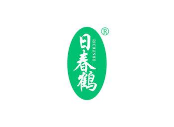 日春鹤,RICHUNHE