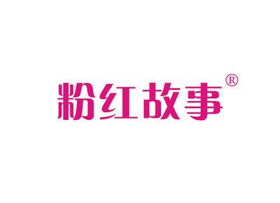粉红故事商标