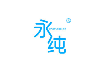 10-A677 永纯,FOREVERPURE