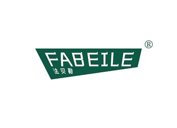 12-A532 法贝勒 FABEILE