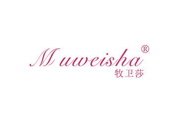 11-A1646 牧卫莎 MUWEISHA