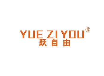 12-A448 跃自由 YUEZIYOU