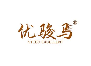 12-A573 优骏马 STEED EXCELLENT