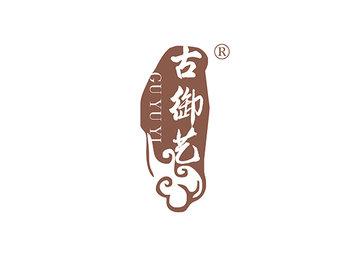 20-A1167 古御艺,GUYUYI