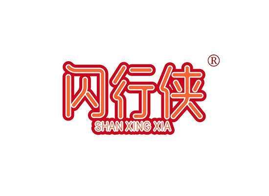 9-A1762 闪行侠 SHANXINGXIA