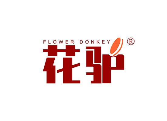 12-A572 花驴 FLOWER DONKEY