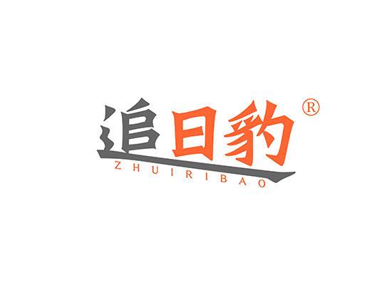 12-A567 追日豹 ZHUIRIBAO