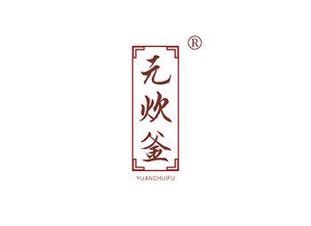 21-A741 元炊釜 YUANCHUIFU