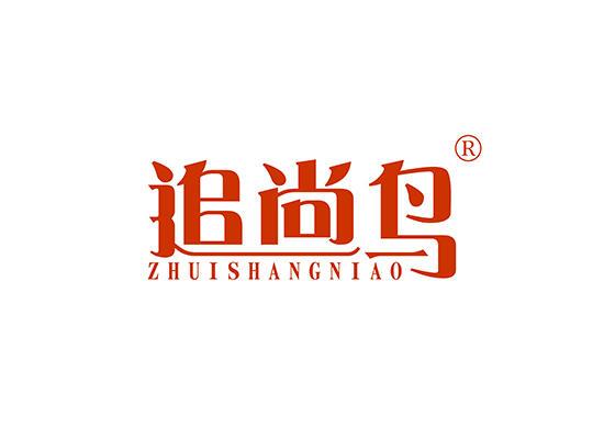 12-A570 追尚鸟 ZHUISHANGNIAO