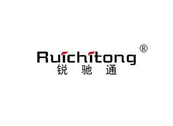 12-A553 锐驰通 RUICHITONG