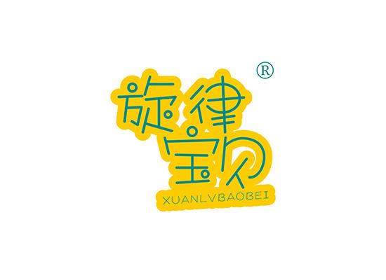 9-A1754 旋律宝贝 XUANLVBAOBEI