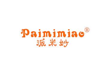 12-A566 派米妙 PAIMIMIAO