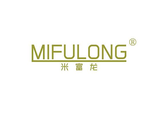 12-A565 米富龙 MIFULONG