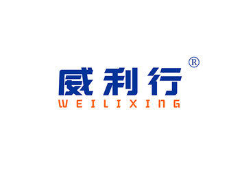 12-A581 威利行 WEILIXING
