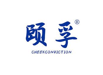 9-A1778 颐孚,CHEEK CONVICTION