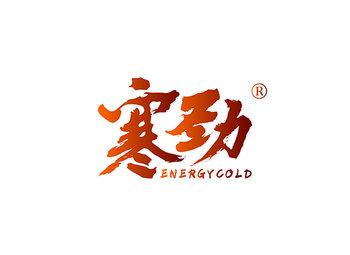 33-A1592 寒劲 ENERGYCOLD