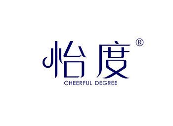 10-A698 怡度 CHEERFUL DEGREE