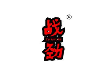 33-A1583 战劲 ZHANJIN