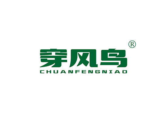 12-A594 穿风鸟 CHUANFENGNIAO
