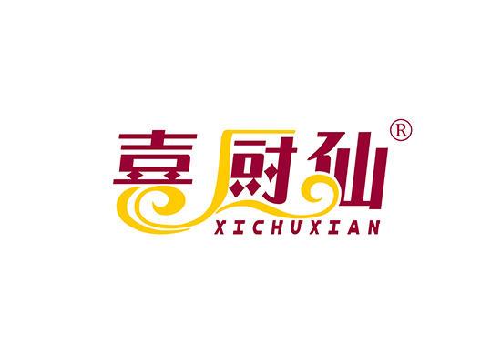 21-A745 喜厨仙 XICHUXIAN