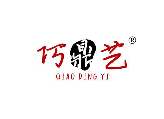 20-A1173 巧鼎艺 QIAODINGYI