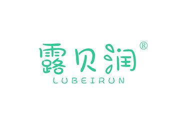 32-A648 露贝润,LUBEIRUN