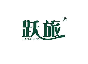 12-A589 跃旅 JUMPBRIGADE