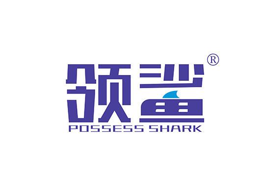 11-A1683 领鲨 POSSESS SHARK