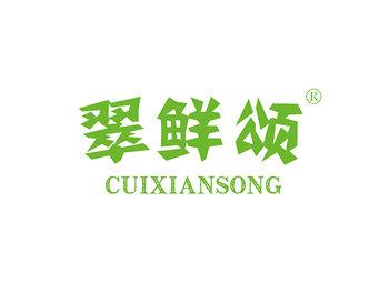 翠鲜颂,CUIXIANSONG