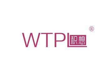 14-A450 积想 WTPL
