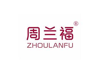 14-A318 周兰福 ZHOULANFU