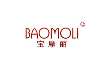 14-A458 宝摩丽 BAOMOLI