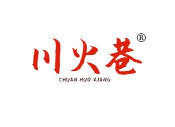 43-A1514 川火巷 CHUANHUOXIANG