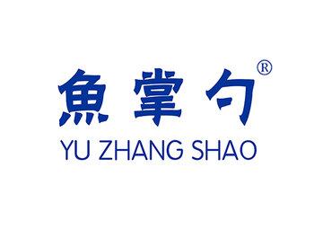 43-A485 魚掌勺 YUZHANGSHAO