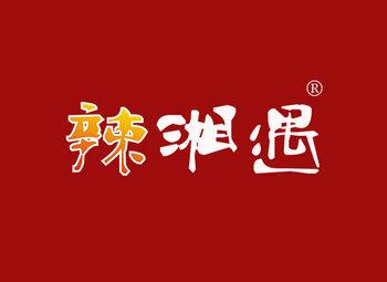 43-A253 辣湘遇
