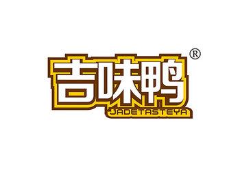 43-A599 吉味鸭JADETASTEYA
