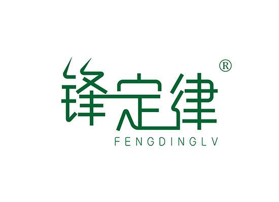 25-A6721 锋定律 FENGDINGLV