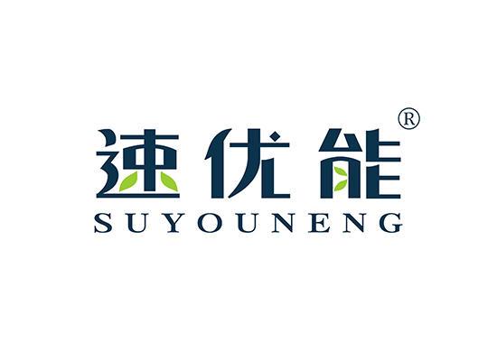 12-A597 速优能 SUYOUNENG