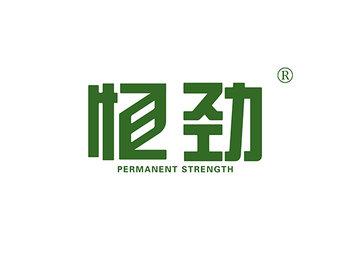 恒劲,PERMANENT STRENGTH