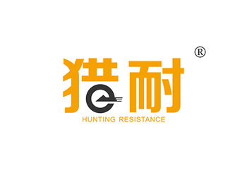 12-A595 猎耐 HUNTING RESISTANCE