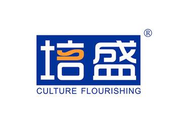 10-A727 培盛 CULTURE FLOURISHING