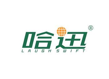 12-A602 哈迅 LAUGH SWIFT