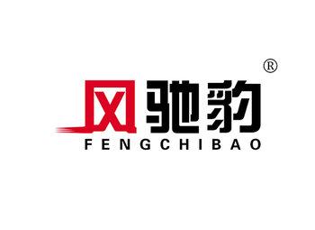 12-A599 风驰豹 FENGCHIBAO