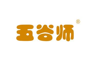 32-A015 五谷师