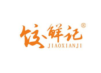 43-A576 饺鲜记 JIAOXIANJI