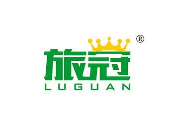 旅冠,LU GUAN,LUGUAN