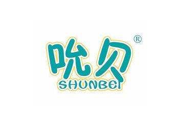 10-A069 吮贝 SHUNBEI