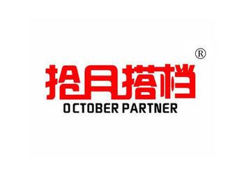 10-A120 拾月搭档OCTOBER PARTNER