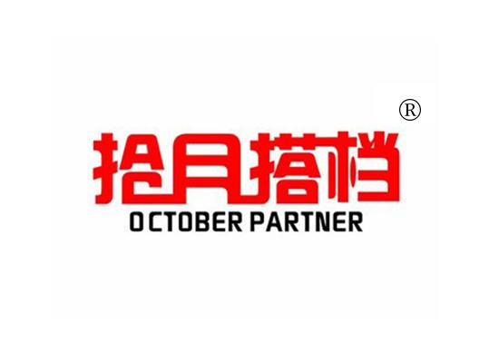 拾月搭档OCTOBER PARTNER